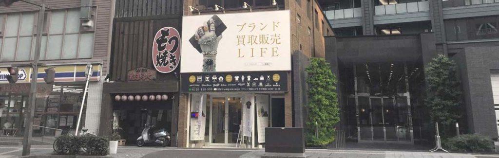 ブランド買取販売LIFE仙台店店舗外観画像