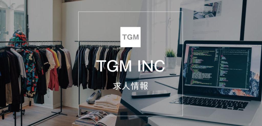 株式会社TGM社員アルバイトパートスタッフ求人募集バナー画像