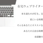 在宅勤務スタッフ ウェブライター 求人情報画像
