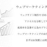 ウェブマーケティング スタッフ 求人情報画像