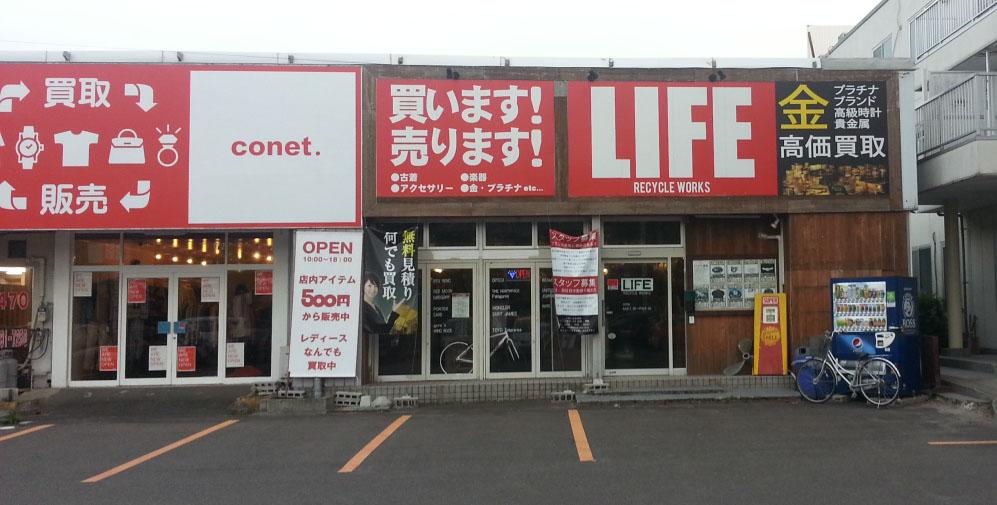 ライフ仙台店創業店舗店舗外観画像