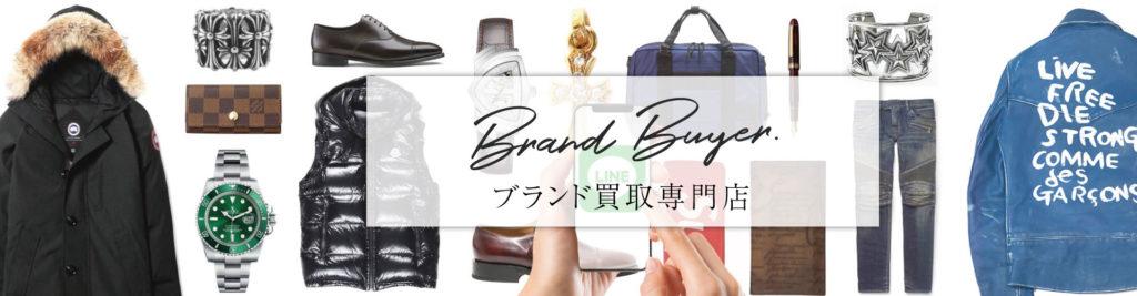 ブランド買取専門サイト ブランドバイヤーホームページ画像