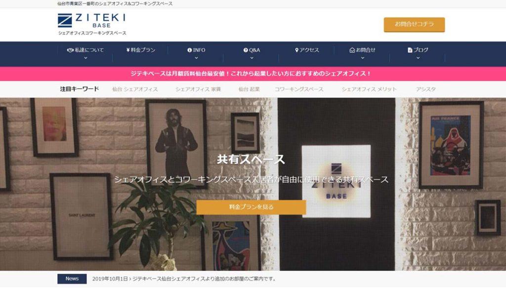 ジテキベース仙台シェアオフィスホームページ画像
