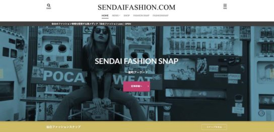 仙台ファッション.comウェブサイト画像