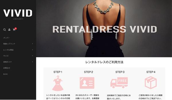 レンタルドレスサイトホームページ制作実績画像