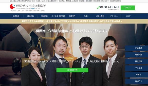 弁護士事務所ホームページ制作実績画像