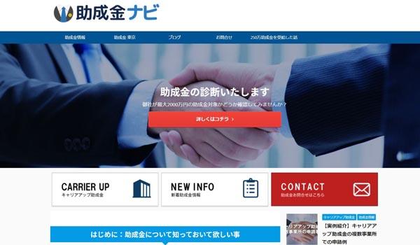 助成金情報まとめホームページ制作実績画像
